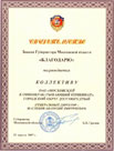 Третий сертификат