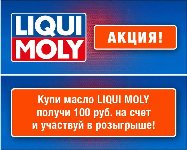Акция Liqui Moly Призы и подарки