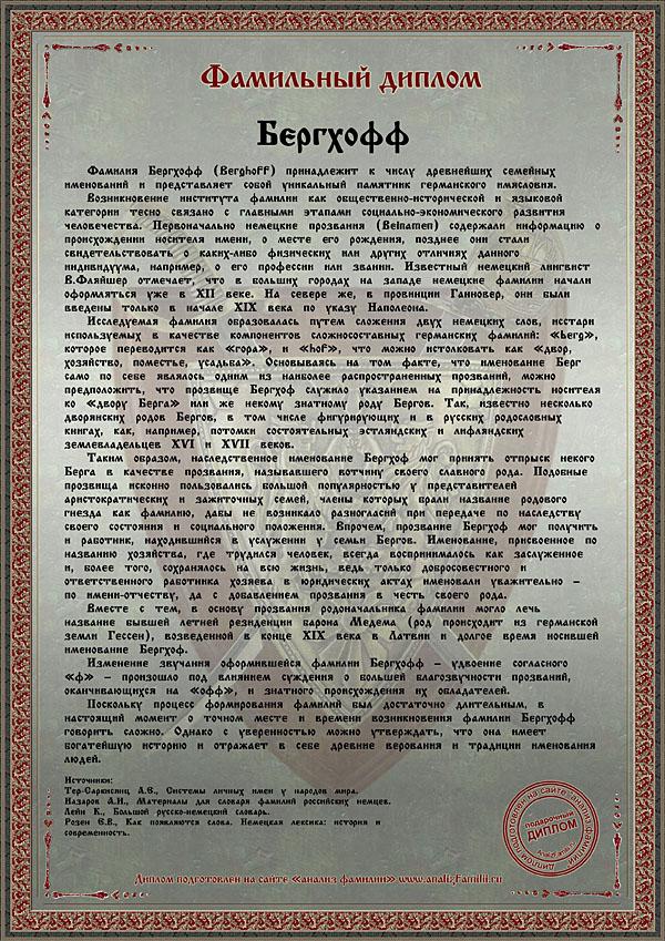 Фамильный диплом Бергхофф