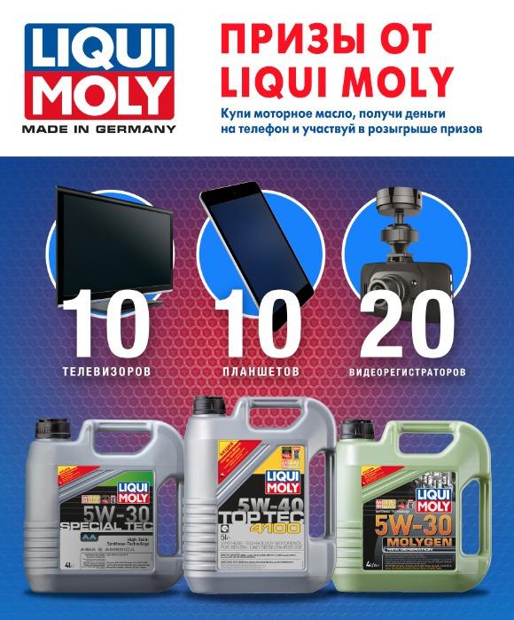 Получи приз 100 рублей при покупке моторного масла Liqui Moly