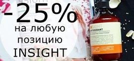 -25% на Insight