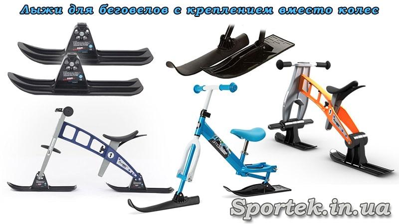 Лыжи вместо колес на беговеле
