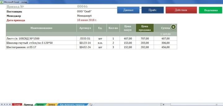 Шаблонная программа Excel для ведения складского учета