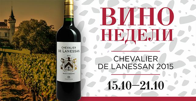 Вино недели Chevalier De Lanessan