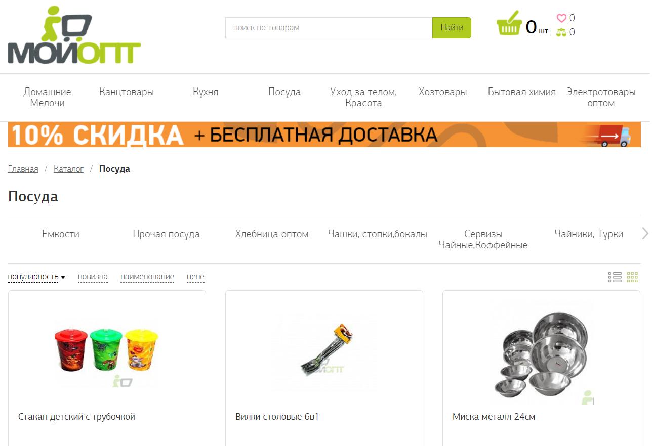 Оптово-розничный интернет-магазин Мой Опт