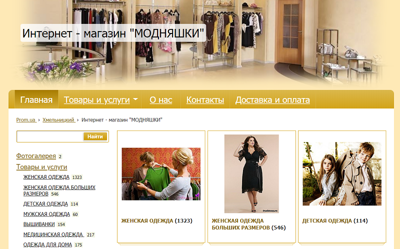 интернет магазин модняшки