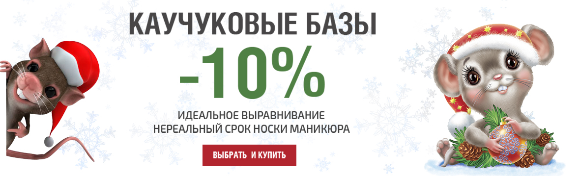Каучуковые базы -10%