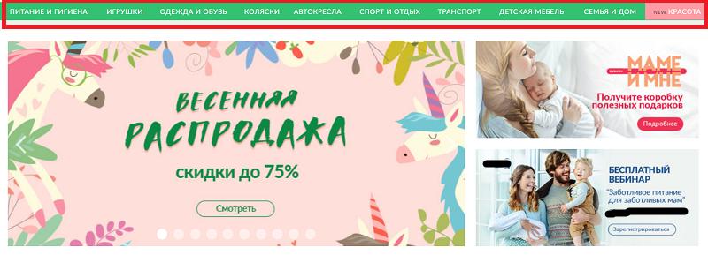Как открыть интернет-магазин детских товаров с нуля a4757b23351