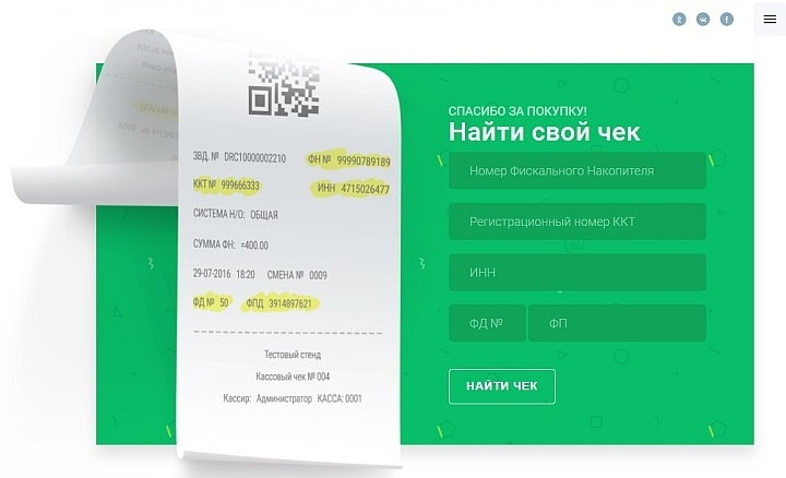 Форма проверки подлинности чека на сайте ОФД