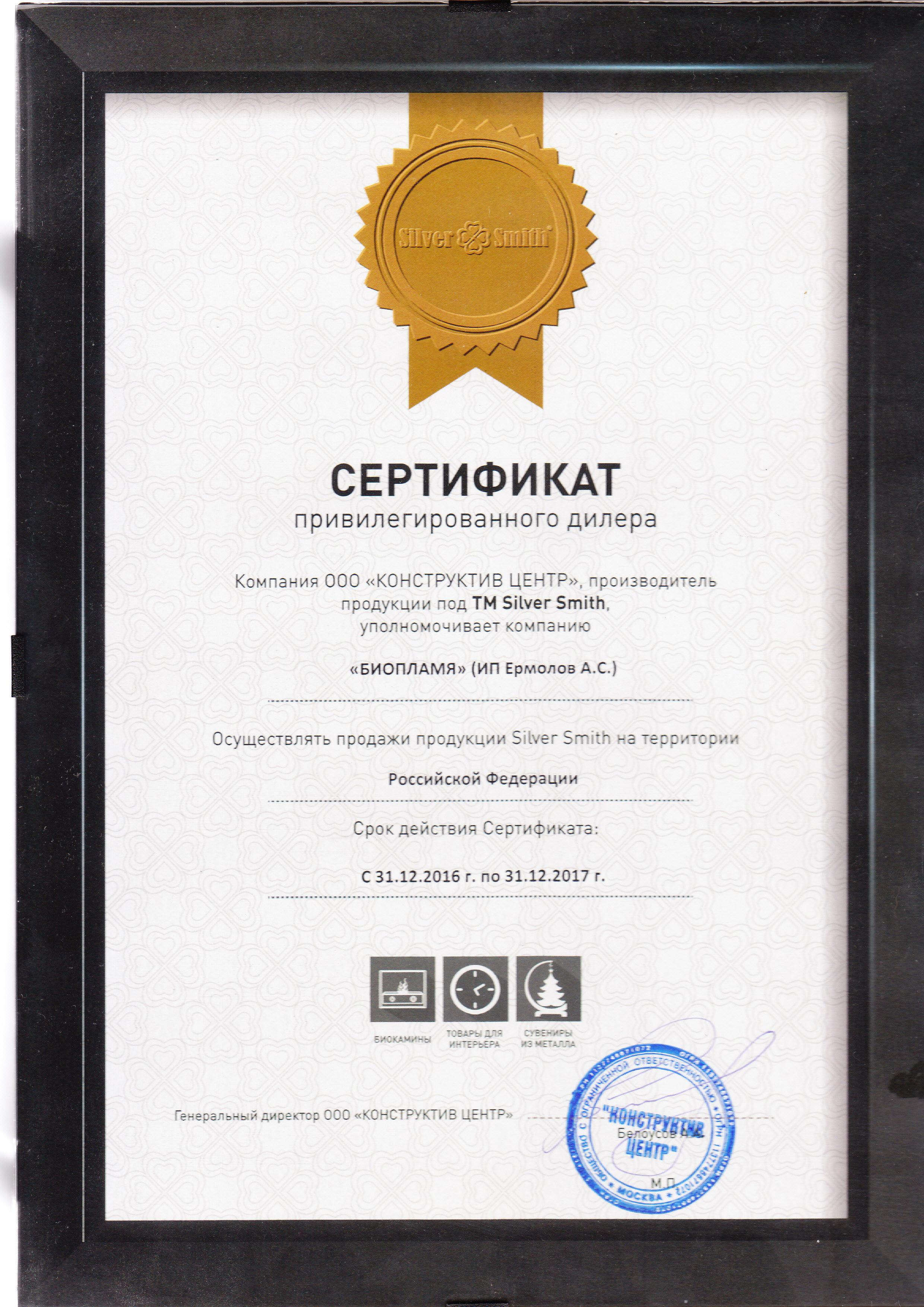 Сертификат привилегированного дилера