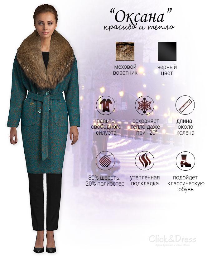 описание как купить зимнее пальто женское российских производителей