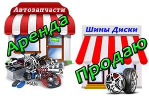Продажа и аренда выкупленных магазинов в Авторынке