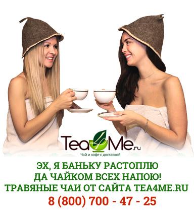 купить травяной чай