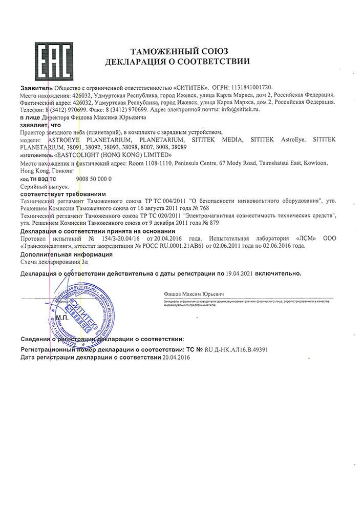 sititek.ru_sititek_astroeye_9.jpg