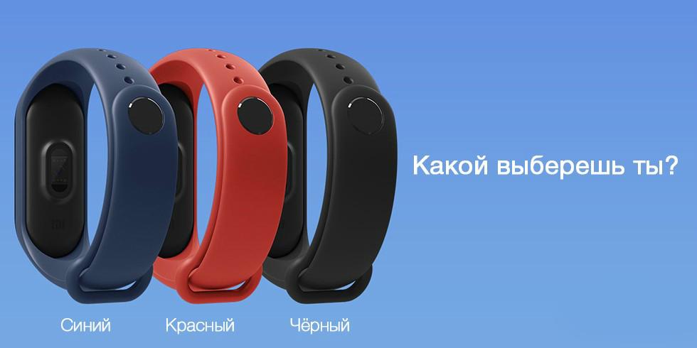 Браслет Xiaomi Mi Band 3