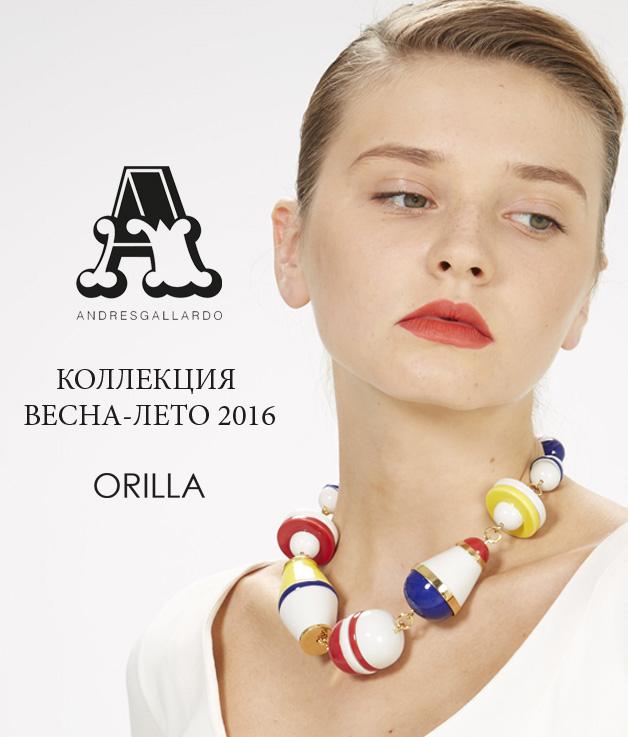 Коллекция_Orilla_весна_лето_2016_от_испанского_дизайнера_Andres_Gallardo.jpg