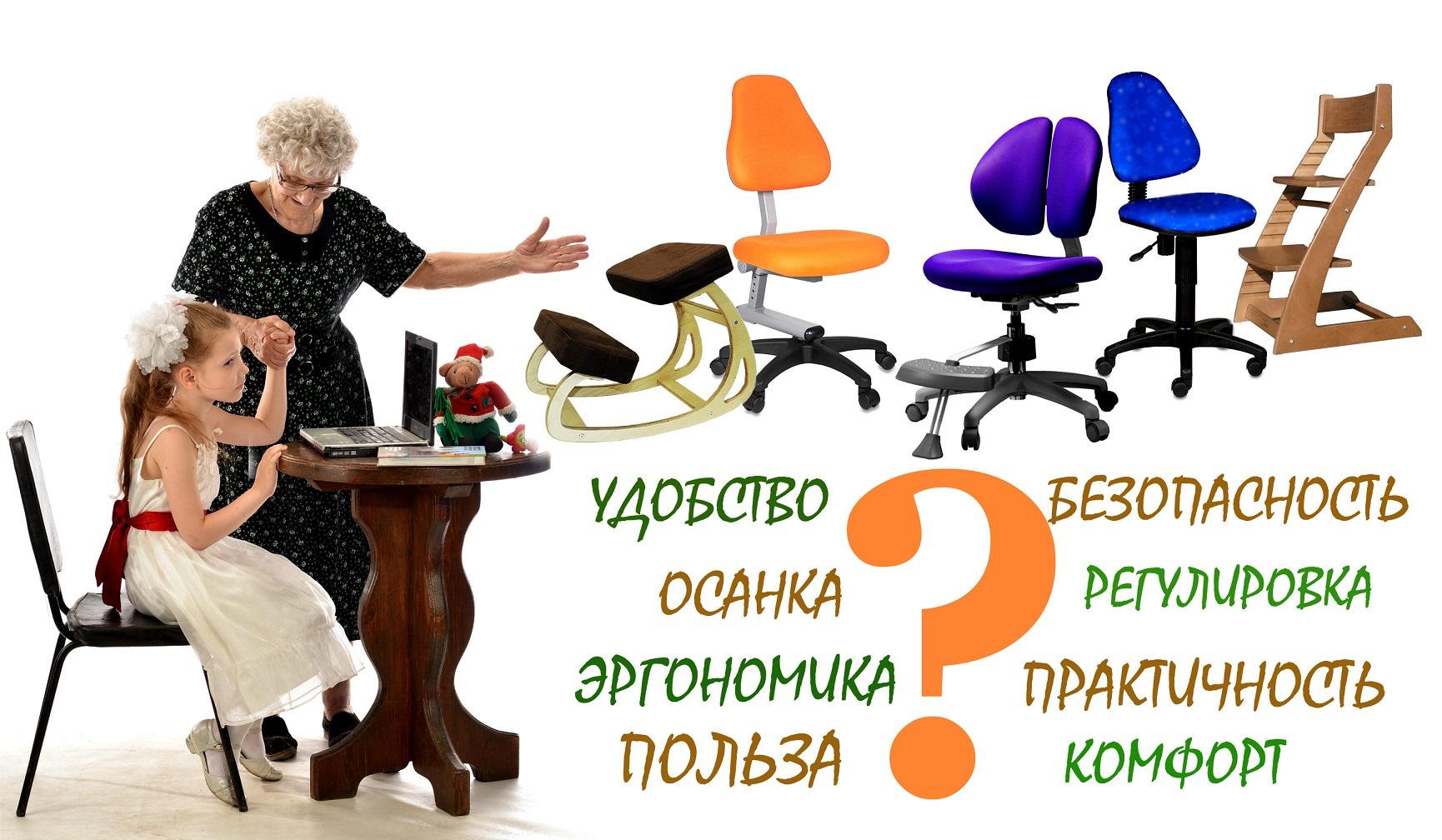 Какой стул для школьника будет  удобен и комфортен и полезен для ребенка?  Какой  стул больше подойдет ребенку, если он подолгу сидит за письменным столом?  На каком стуле ребенок будет сидеть правильно, чтобы не портилась осанка?  Спинка у стула для школьника. Польза или вред. Что лучше: анатомическая спинка  или полное отсутствие?    Когда ребенок долго делает уроки,отвлекается, что делать?   Спинка у стула для школьника: Вред или польза. Что лучше для сохранения комфорта и правильной осанки ребенка: анатомическая спинка или её отсутствие?
