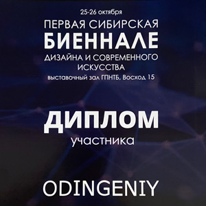 Участники Сибирской Биеннале искусства и дизайна