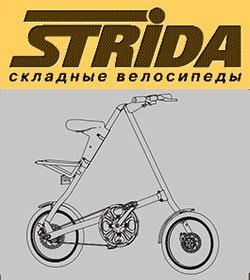 Инструкция на складной велосипед Strida 5.0
