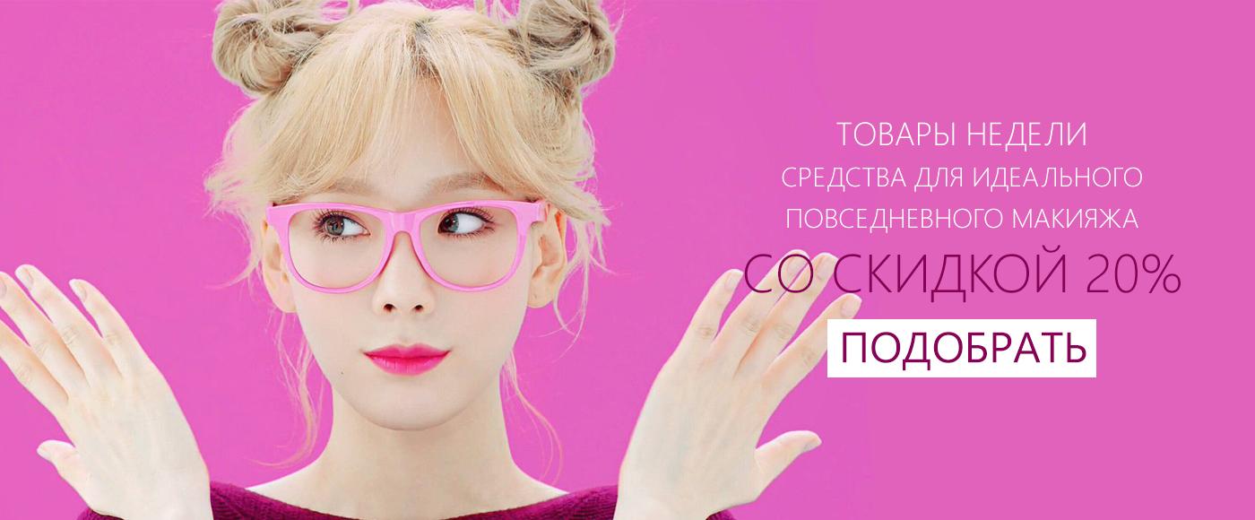 Кореана косметика интернет магазин