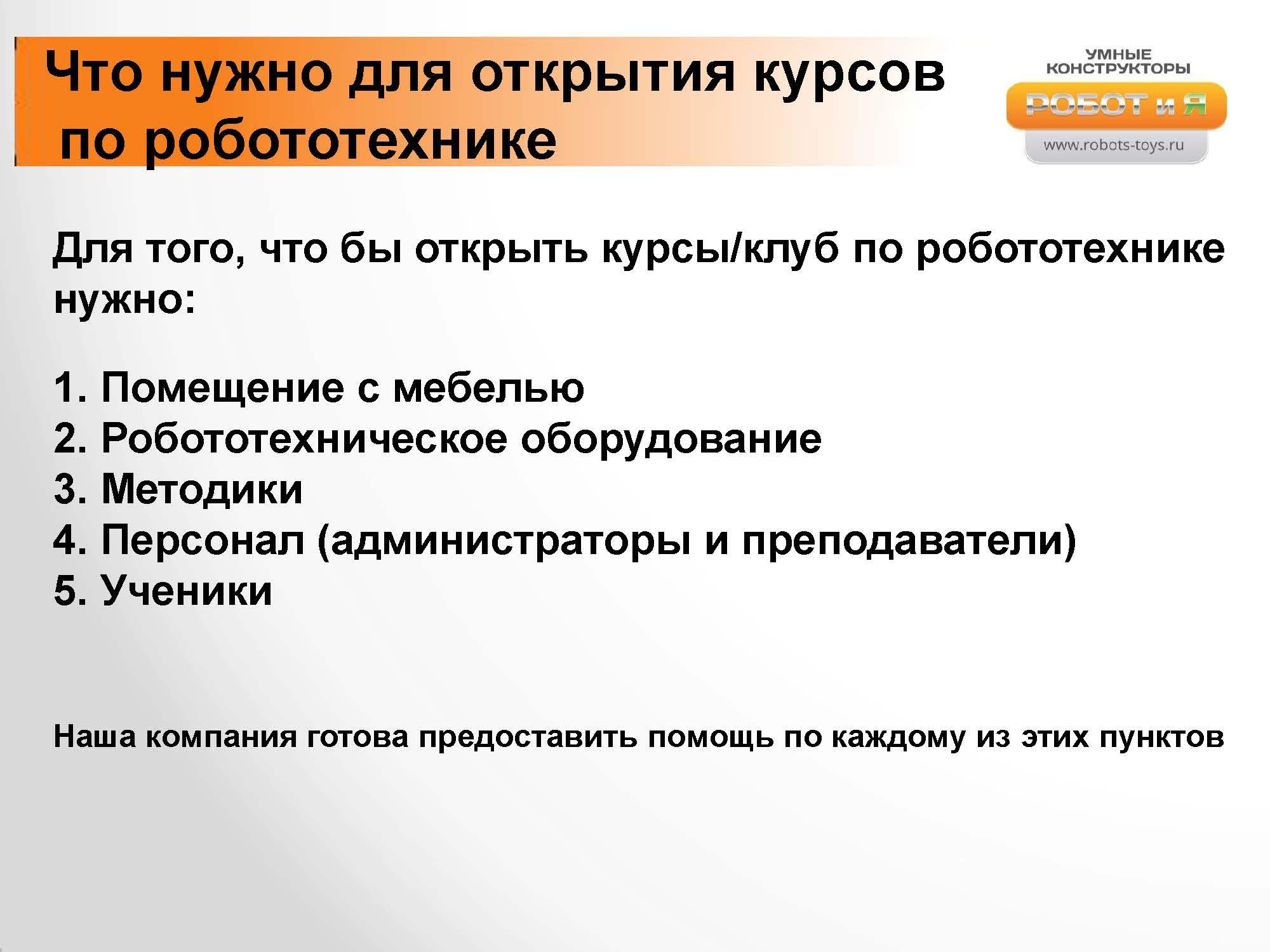 Курсы_по_робототехнике._новая_презентация_Page_05.jpg
