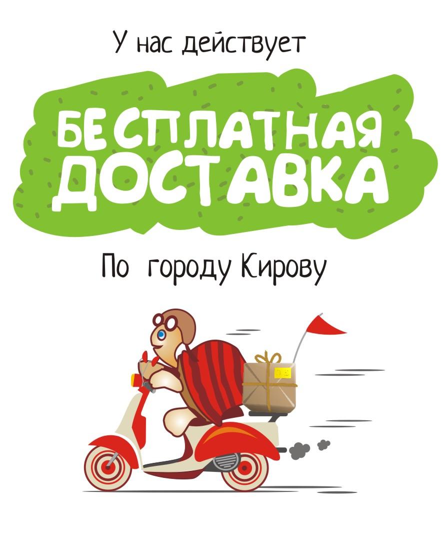 ДОСТАВКА_БАННЕР.jpg