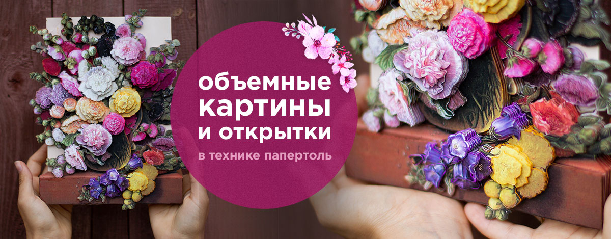 Paperlove — Российски производитель объемных картин в технике папертоль. Сюжет на баннере — Цветы у окна