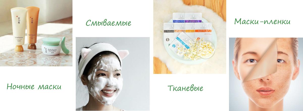 Раздел корейские маски для лица