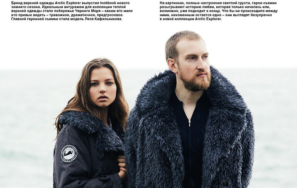 Arctic-Explorer-Lookbook-FW-15_16-FINAL-3_3.jpg