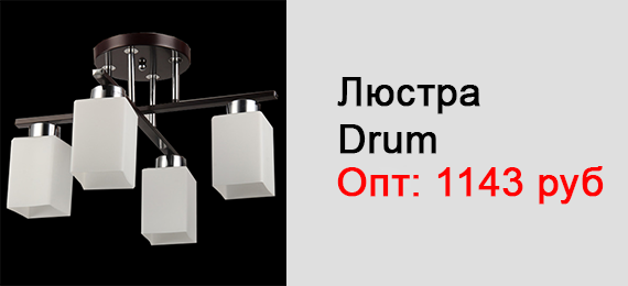Люстра Drum