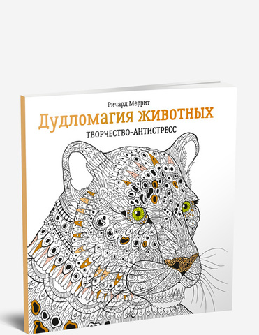 large_dudlomagiya-zhivotnyh-merrit.jpg