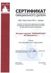 Сертификат-дилера-Lux-Fire-оптимизированое.jpeg