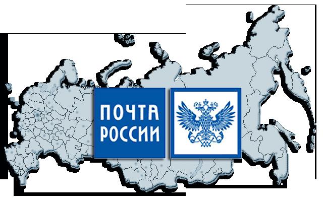 Почта-России.png