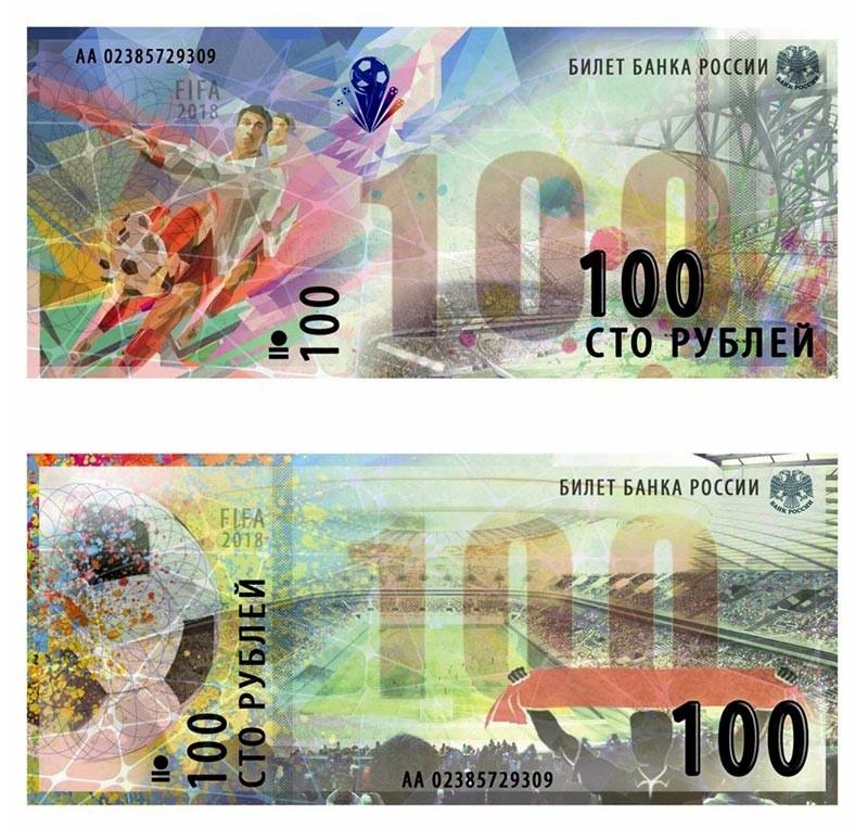 Сторублевая банкнота ЧМ по футболу 2018 (world cup russia)