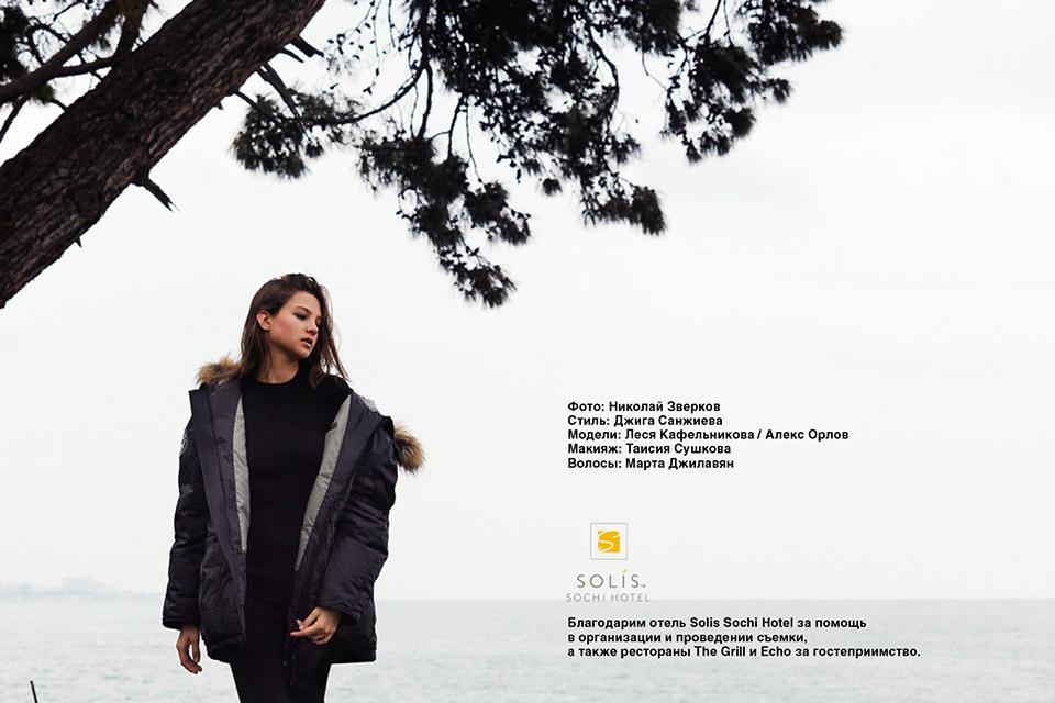 Arctic-Explorer-Lookbook-FW-15_16-FINAL-15_15.jpg
