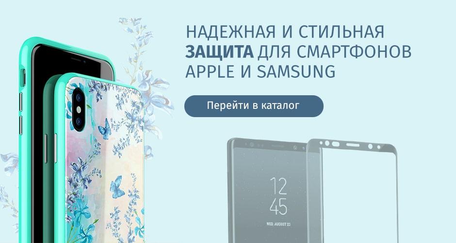 Надежная и стильная защита для смартфонов Apple и Samsung