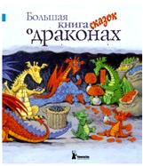 о_драконах.png