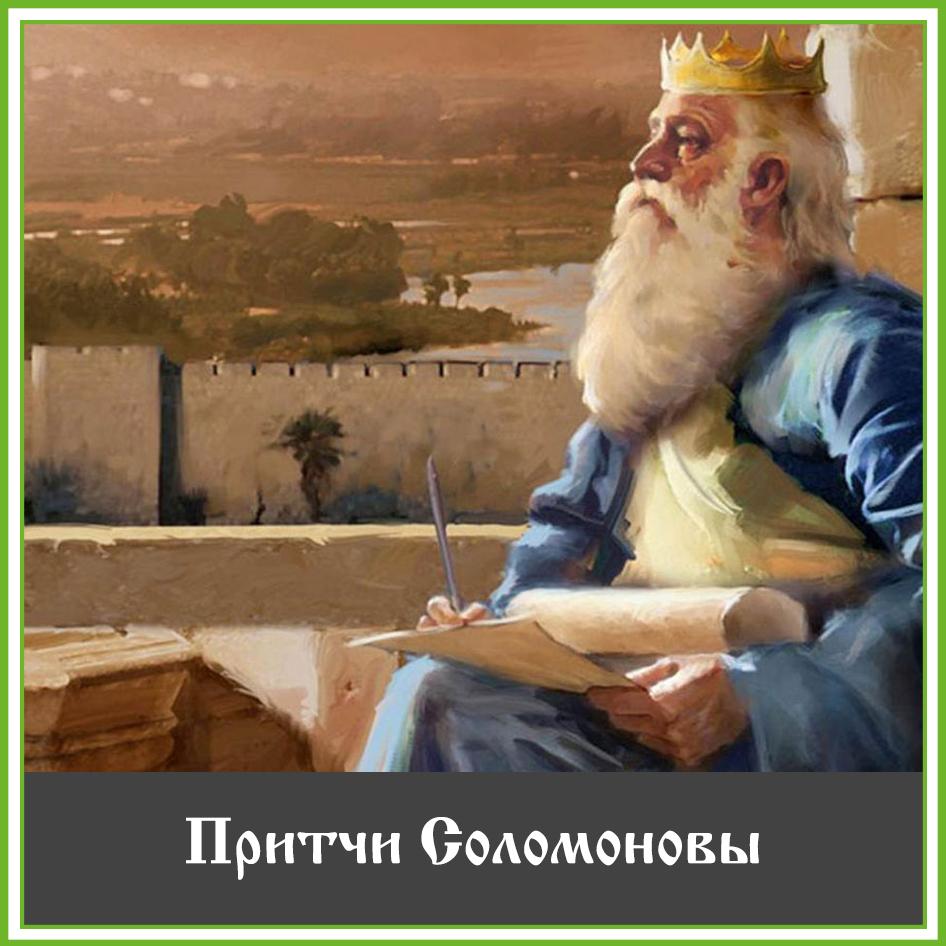Притчи_Соломоновы.jpg