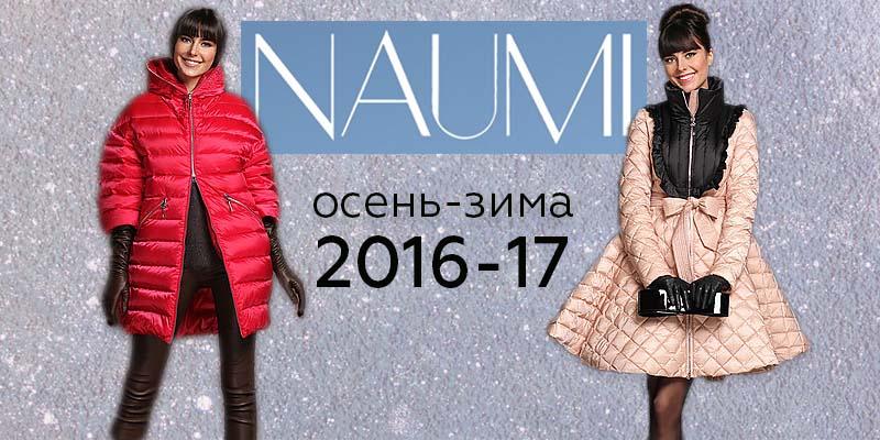NAUMI-NEW-2017-dresscod.org.jpg