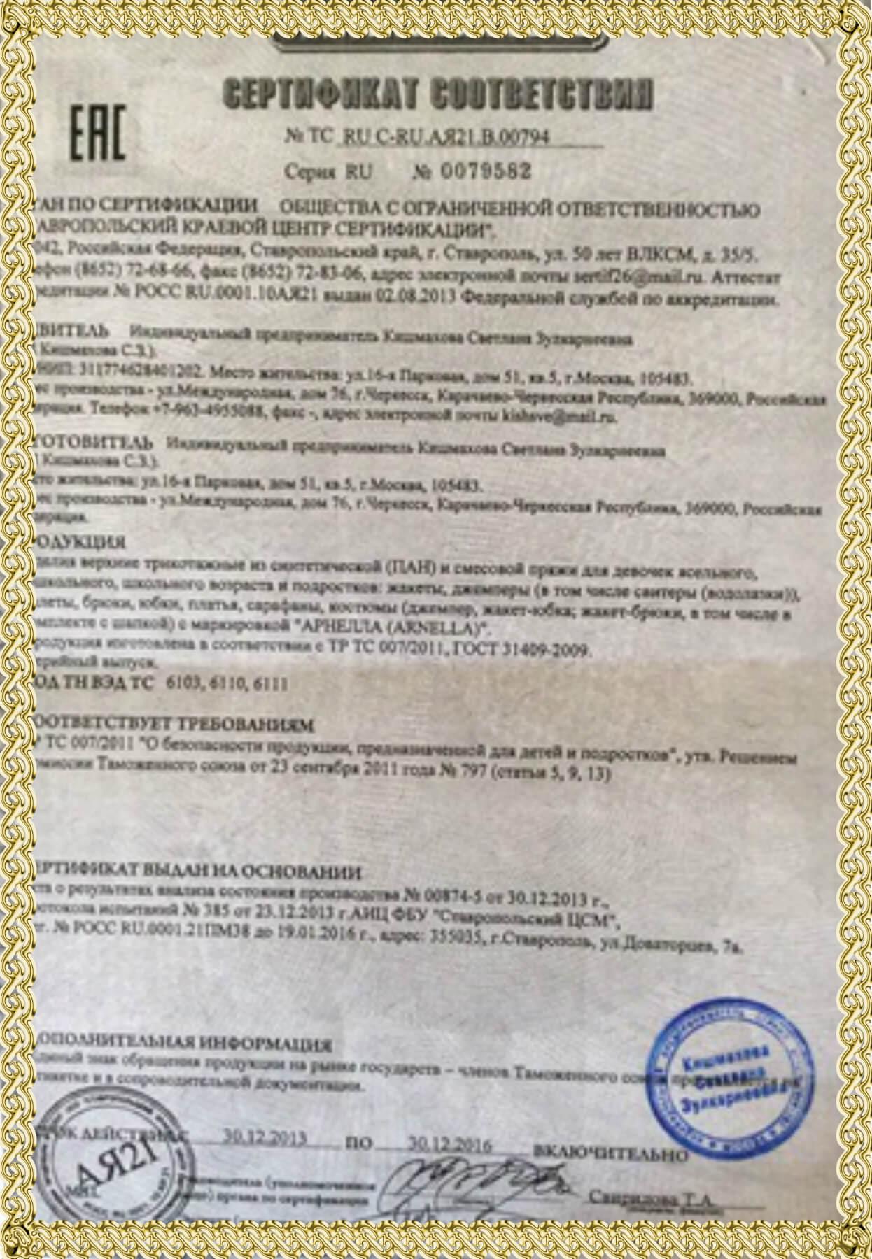 sertificat_kachestva8-__1_.jpg