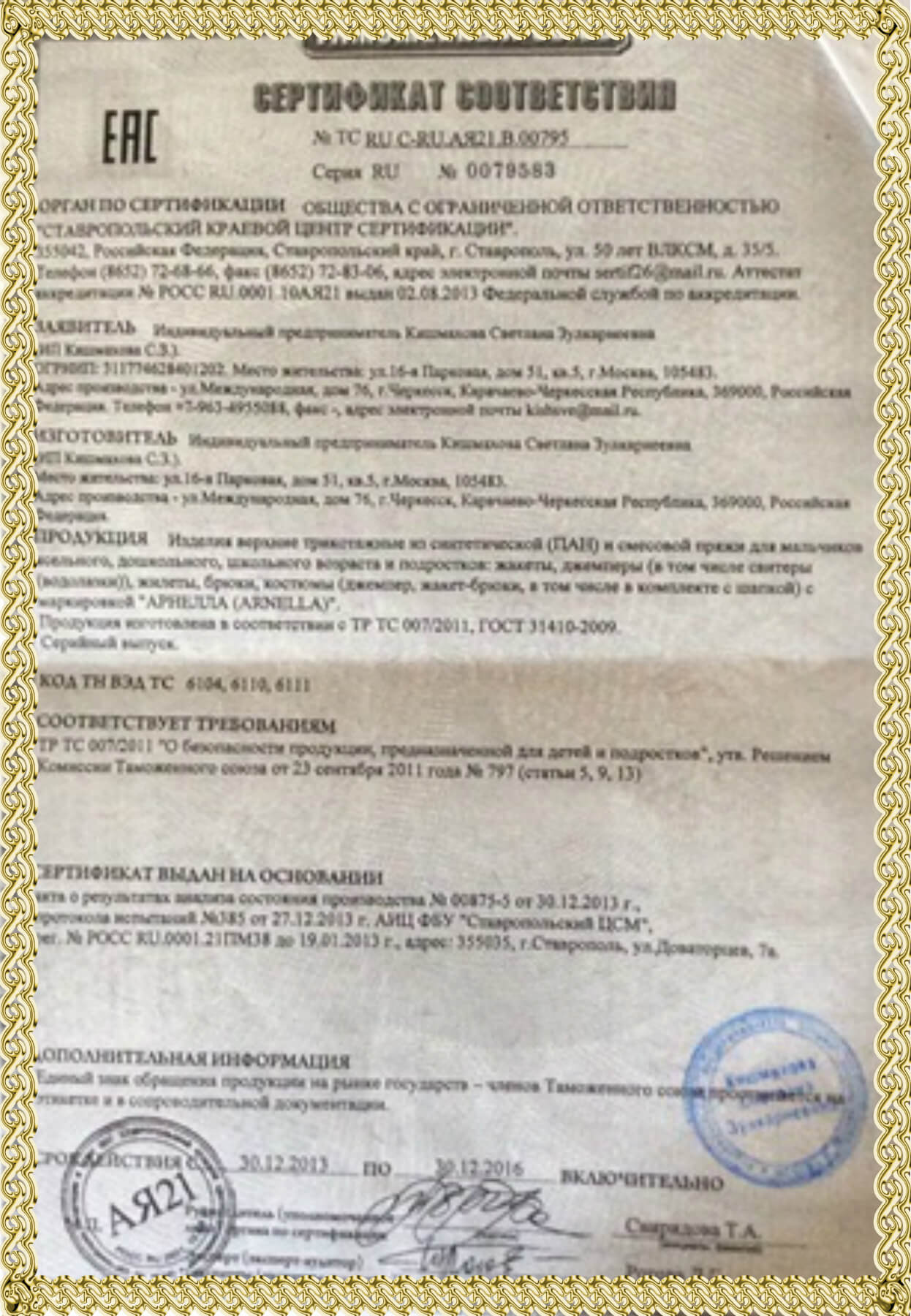 sertificat_kachestva7-__1_.jpg