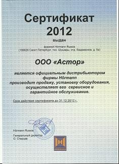 сертификат_Херманн_астор.jpg