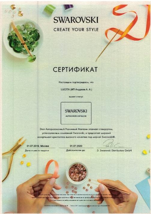 Сертификат Сваровски