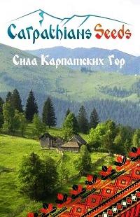 Купить семена конопли в Украине от компании Carpathians Seeds
