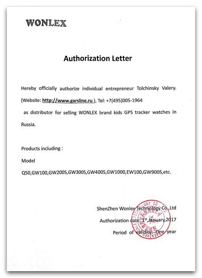 Дилерское письмо от Wonlex
