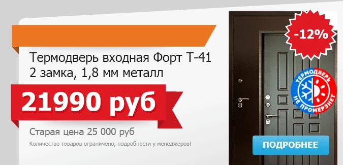 Гигант двери Екатеринбург - Термодверь Форт