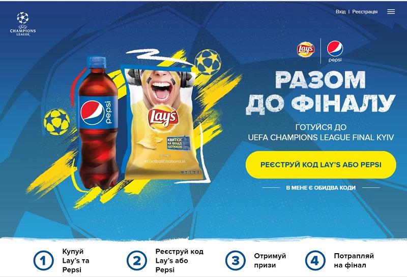 Lay's и Pepsi