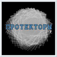 М_протекторы.jpg