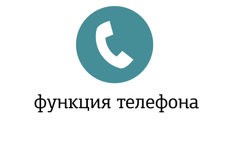 Функция телефона