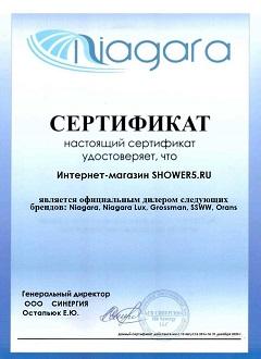 Niagara сертификат